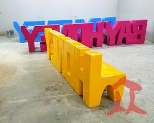 990990商场字母休闲椅